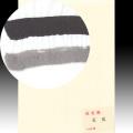 603101 仮名用手漉き風半紙 玉兎 100枚