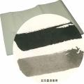 603322 純手漉き画仙紙 鳳寿箋 半切 10枚