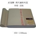 603408 手漉き中華本画仙紙紅星牌 四尺夾宣  半切100枚 050014