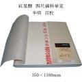 603411 手漉き中華本画仙紙紅星牌 四尺綿料単宣  半切100枚 050002