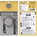604113 石膏ボードピクチャーレール専用 ループ式ミニワイヤー直径1mm(安全荷重10kg)*1m 1050