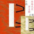 605043s 芳名録 結婚式用 鶴柄罫入り 0671 行数、色選択