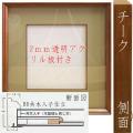 607013s 木製色紙額DK015 BD角組共木入子付無地裂地 枠色・裂地色選択