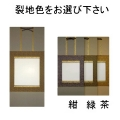 607065 寸松庵掛 三つ折ドンス指し込み式 0654(紺・緑・茶)