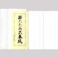 607202 巻紙 折りたたみ式 小 506