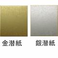 607609 寸松庵(1/4色紙) 金潜・銀潜紙 特上