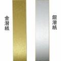 607724 短冊 広幅 金潜・銀潜紙 特上