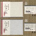 608026s 美濃和紙江戸小紋 箱入り文香(透明感のある花の香り)6個入/1箱 色選択