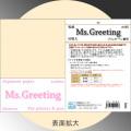 609017 プリンタ(レーザー/インックジェット)・ぺん共用 和紙Ms.Greeting A4判 50枚入り WP-700K