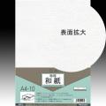 609022 インクジェット用特厚和紙 A4判 10枚入り IJWP-1000