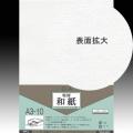 609023 インクジェット用特厚和紙 A3判 10枚入り IJWP-2000