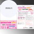 609027 インクジェット用デコレーションシート 100%コットンラベル A4判 4枚入り IJC-1000