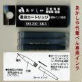 610225 あかしや天然竹筆ぺん用カートリッジ式スペアーインク 3本入りSK1200