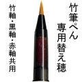 610226 あかしや天然竹筆ぺん専用替え穂AK1000H