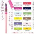 610354s ブラッシュライターII 水性顔料インキ 毛筆極細タイプ 色選択 KM50F-CB2