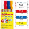 610364 ZIGファブリカラ―不透明タイプ 4色セット PFC-20A/4V
