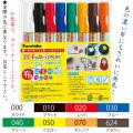 610365 ZIGファブリカラ―不透明タイプ 8色セット PFC-20A/8V