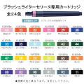 610368s ブラッシュライターセリーヌ専用カートリッジ 全24色 色選択ER961-0 【メール便対応】