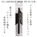 610416 ZIG CARTOONIST BRUSH PEN NO.22 マンガ用筆ぺん専用カートリッジCNDAN111-99