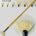620308 中里製 豚毛扇型油彩筆 F10号