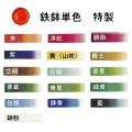 623126 上羽絵惣 鉄鉢 単色 特製