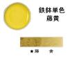 623130 上羽絵惣 鉄鉢 単色 藤黄