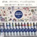 623315 ターナー 布えのぐ 和 日本の伝統色20ml色チューブ入り 12色セット【メール便対応】