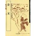 800002 書道教本 中国古代の書2「2金文」 A4判64頁  天来書院