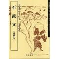 800003 書道教本 中国古代の書3「3石鼓文」 A4判47頁  天来書院