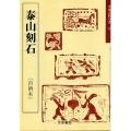 800004 書道教本 中国古代の書4「4泰山刻石」 A4判39頁  天来書院