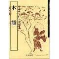 800005 書道教本 中国古代の書5「5木簡」 A4判63頁  天来書院