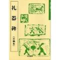 800006 書道教本 漢代の隷書1「6礼器碑」 A4判61頁  天来書院