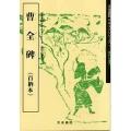 800007 書道教本 漢代の隷書2「7曹全碑」 A4判44頁  天来書院