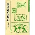 800008 書道教本 漢代の隷書3「8開通褒斜道刻石」 A4判55頁  天来書院