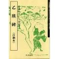 800009 書道教本 漢代の隷書4「9乙瑛碑」 A4判46頁  天来書院