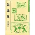 800010 書道教本 漢代の隷書5「10張遷碑」 A4判59頁  天来書院