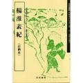 800011 書道教本 漢代の隷書6「11楊淮表記」 A4判29頁  天来書院