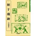 800012 書道教本 漢代の隷書7「12鮮于?碑」 A4判63頁  天来書院