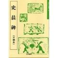 800013 書道教本 漢代の隷書8「13史晨碑」 A4判62頁  天来書院