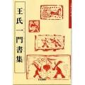 800023 書道教本 王義之の書10「23王氏一門書集」 A4判56頁  天来書院
