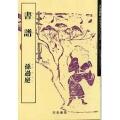 800038 書道教本 隋唐代の行書・草書4「38書譜 孫過庭」 A4判88頁  天来書院