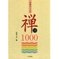 800104 名僧のことば 禅語1000 A5判113頁  天来書院