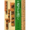 800113 続 「老子を書く」 A5版118P   天来書院
