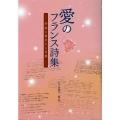 800120 愛のフランス詩集  A5版162P  天来書院