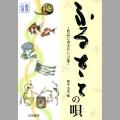 800121 ふるさとの唄  A5版224P  天来書院