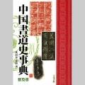 800123 中国書道史事典 普及版 A5版352P  天来書院