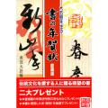 800128 大五郎先生の書の年賀状 愛蔵版 A5判96P  天来書院