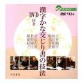 800132  漢字かな交じり書の技法 DVD付き A5判変形48頁 DVD112分  天来書院