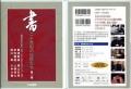 800201 DVD 書 二十世紀の巨匠たち 第一巻 謙慎書道会の作家   天来書院