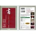 800202 DVD 書 二十世紀の巨匠たち 第二巻 辻本史邑の系譜  天来書院